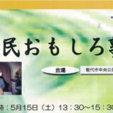 【能代市】「市民おもしろ塾」5月開催のお知らせ!