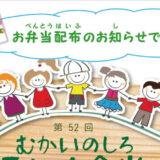 【4月24日】「第52回 むかいのしろ子ども食堂」が開催されるみたい!