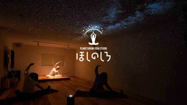 【能代市】プラネタリウムヨガスタジオ「ほしのしろ」さんがYouTubeチャンネルを開設したみたい!