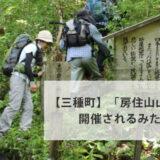 【三種町】5月23日「房住山山開き」が開催されるみたい!