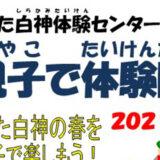 【5月23日】あきた白神体験センターで「親子で体験隊part1」が開催されるみたい!
