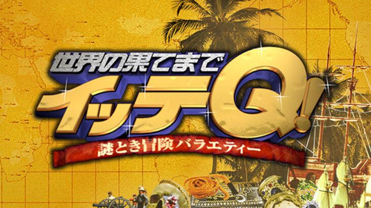 【5月30日】ABS秋田放送「世界の果てまでイッテQ!」で「能代幸寿荘」さんが紹介されるみたい!