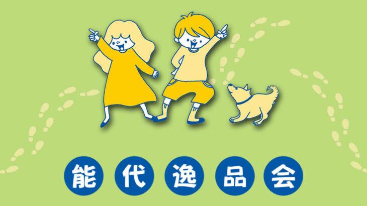 【能代逸品会】5月11日(火)は逸品デー!