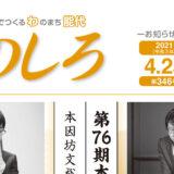 【4月25日付】能代山本地域広報一覧!