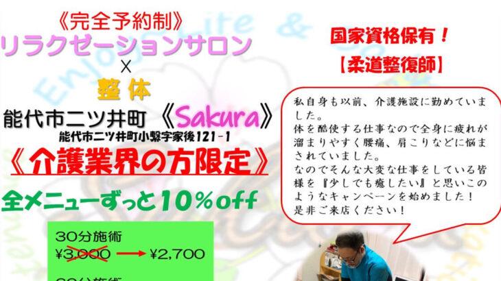 【能代市二ツ井】Enjoy~Life & Body~「Sakura」介護業界の方へのキャンペーンも開始致しました!!