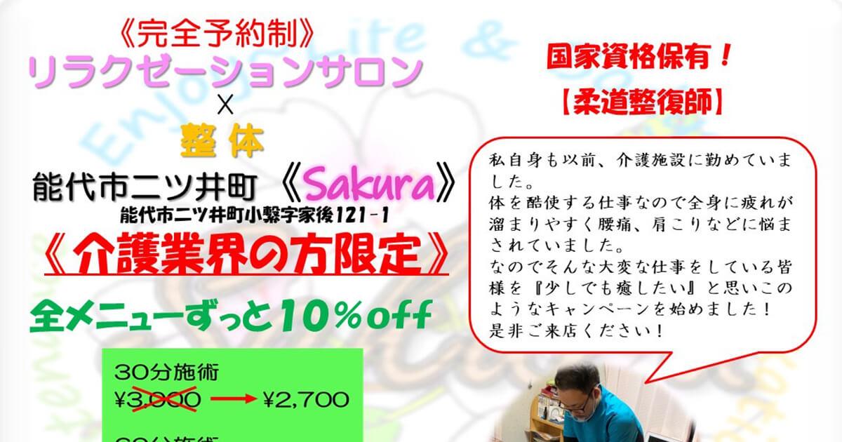 【能代市二ツ井】Enjoy~Life & Body~「Sakura」〜介護業界の方へのキャンペーンも開始致しました!!
