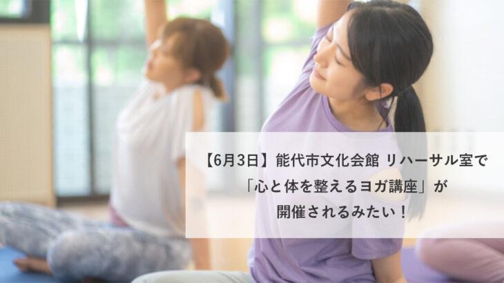 【6月3日】能代市文化会館 リハーサル室で「心と体を整えるヨガ講座」が開催されるみたい!
