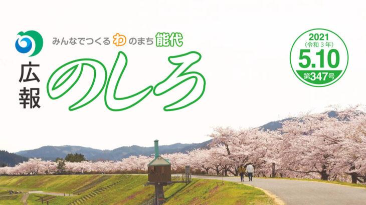 【5月10日付】能代山本地域広報一覧!