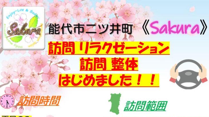 【能代市二ツ井】Enjoy~Life & Body~「Sakura」訪問リラクゼーション・訪問整体はじめました!!