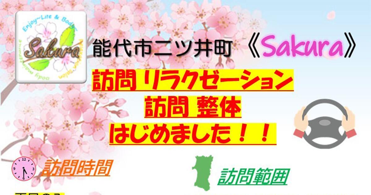 【能代市二ツ井】Enjoy~Life & Body~「Sakura」〜訪問リラクゼーション訪問整体はじめました!!