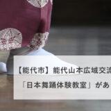 【能代市】能代山本広域交流センターで日本舞踊体験教室があるみたい!