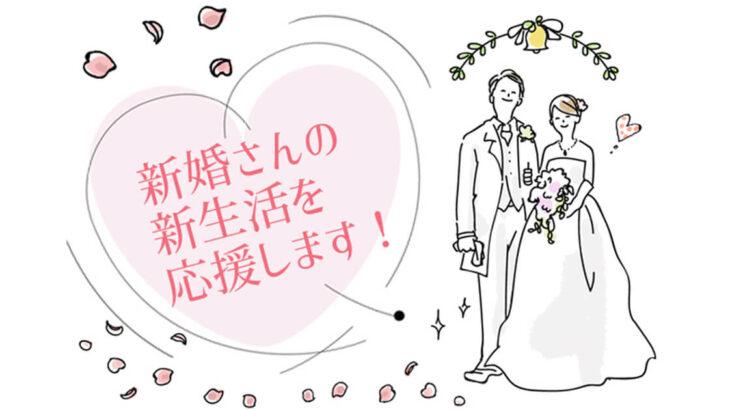 【藤里町】新婚さんの新生活を応援してくれるみたい!