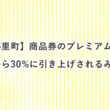 【藤里町】商品券のプレミアム率が20%から30%に引き上げされるみたい!