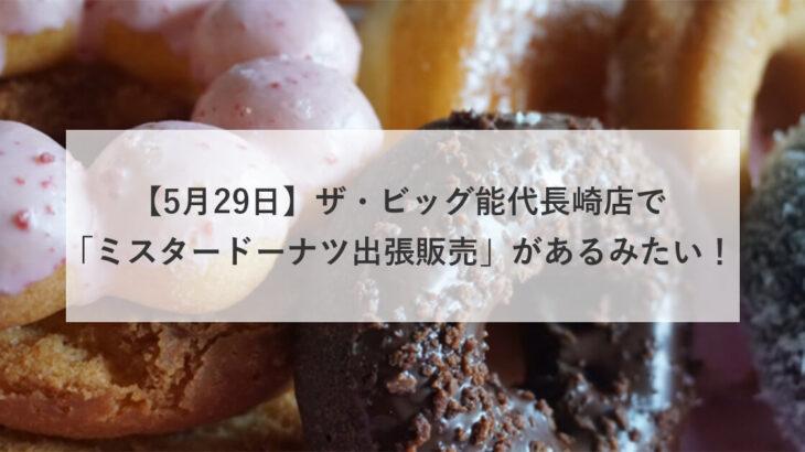 【5月29日】ザ・ビッグ能代長崎店で「ミスタードーナツ出張販売」があるみたい!