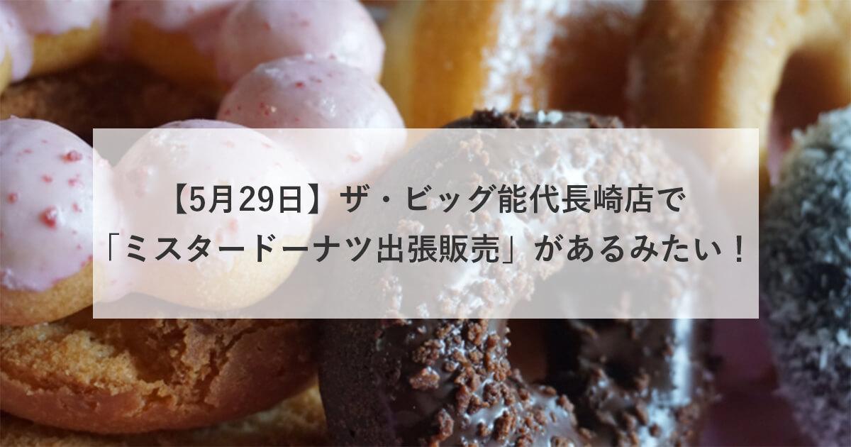 【5月29日】ザ・ビッグ能代長崎店でミスタードーナツの出張販売があるみたい!