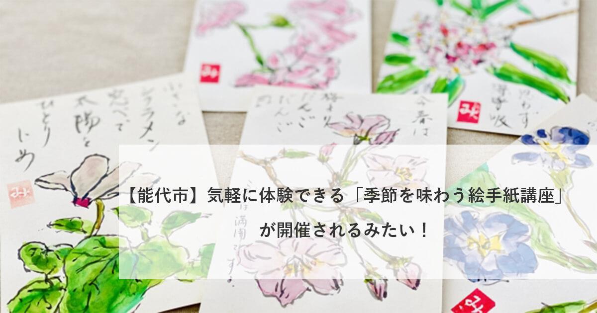 【能代市】気軽に体験できる「季節を味わう絵手紙講座」が開催されるみたい!
