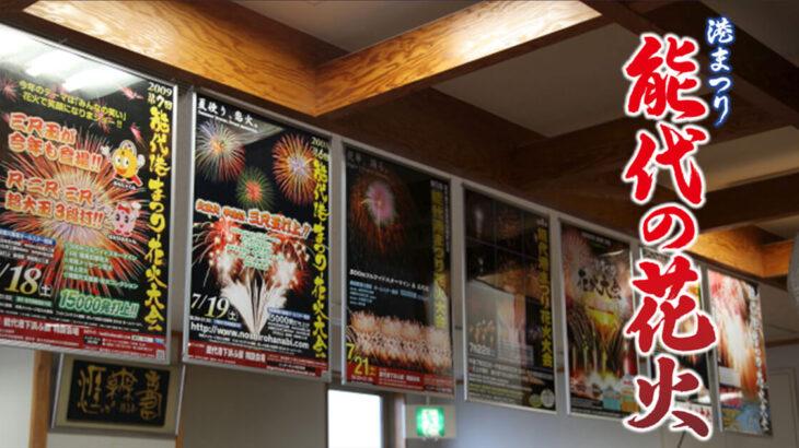 【能代市】第18回「港まつり能代の花火」開催中止のお知らせ