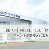 【能代市】6月12日・13日「はやぶさの日」イベントが開催されるみたい!