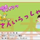 【能代逸品会】新婚さん応援事業「新婚さんいらっしゃ~い」が実施されているみたい!