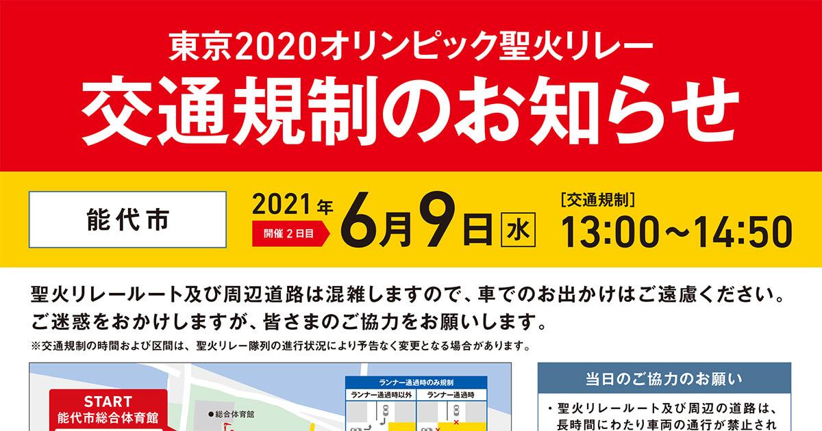 【能代市】東京2020オリンピック聖火リレーの開催に伴う交通規制のお知らせ