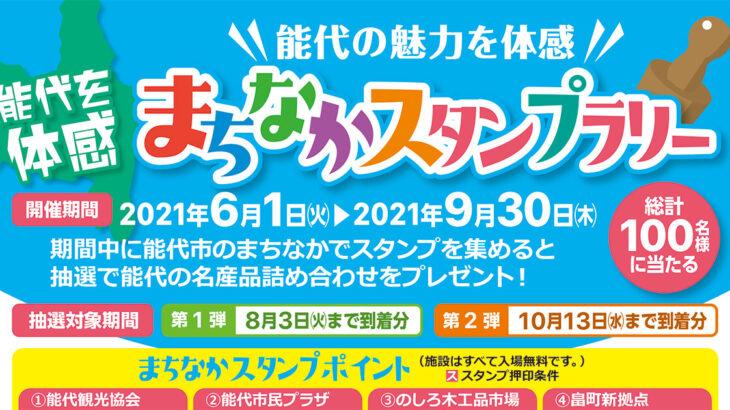 【6月1日〜】「能代を体感!まちなかスタンプラリー」が始まるみたい!