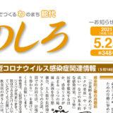【5月25日付】能代山本地域広報一覧!