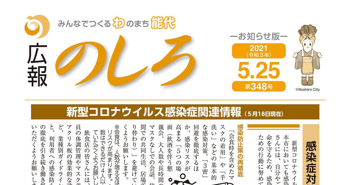 【3月25日付】能代山本地域広報一覧!