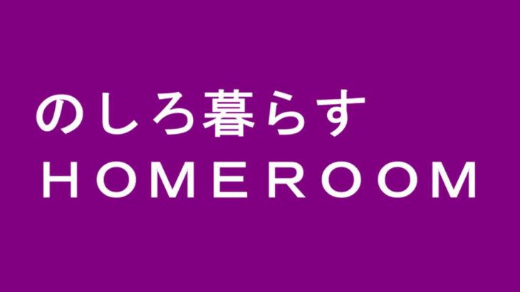 【能代市】WEBライブ「のしろ暮らす HOMEROOM」が配信されるみたい!