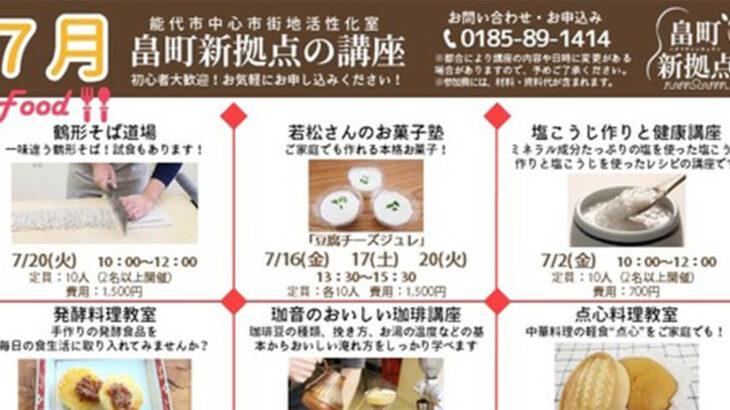 【能代市】畠町新拠点 2021年7月講座の案内!