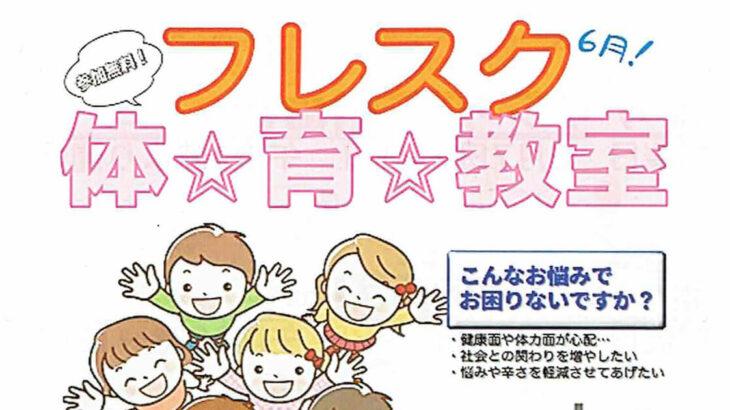 【能代市】フレスク体育教室 6月講座まとめ!