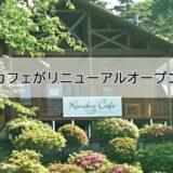 【二ツ井町】「きみ恋カフェ」がリニューアルオープンするみたい!