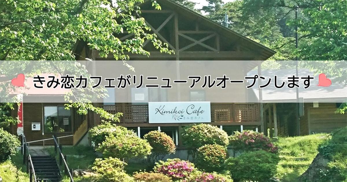 きみ恋カフェ