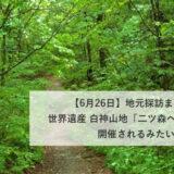 【6月26日】地元探訪まちあるき 世界遺産 白神山地「二ツ森へ登ろう!」が開催されるみたい!