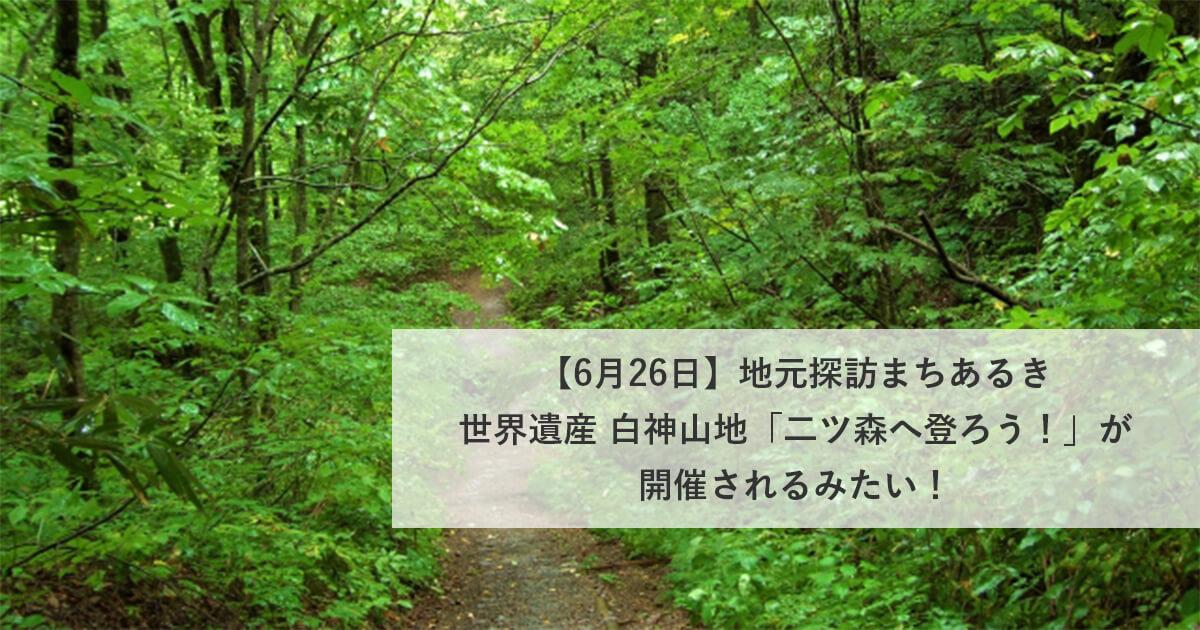 【【6月26日】地元探訪まちあるき 世界遺産 白神山地「二ツ森へ登ろう!」が開催されるみたい!