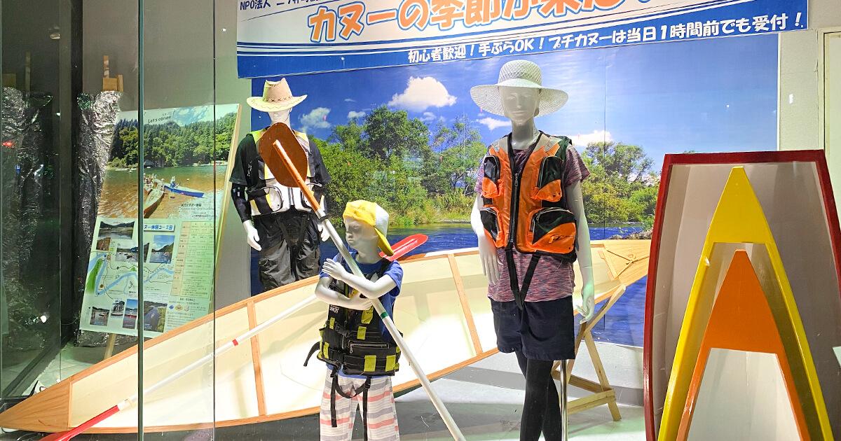 【イオン能代店】ショーウィンドウを見てプチカヌーがお得に体験できるキャンペーンがあるみたい!
