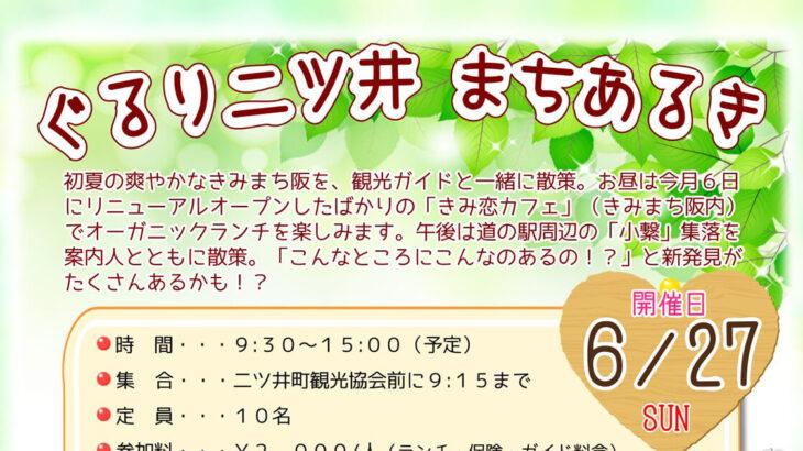 【6月27日】二ツ井町で「ぐるり二ツ井 まちあるき」が開催されるみたい!