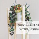 【能代市木の学校】6月29日・30日に「木工教室」が開催されるみたい!