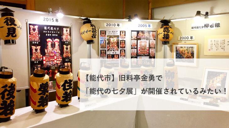 【能代市】旧料亭金勇で「能代の七夕展」が開催されているみたい!