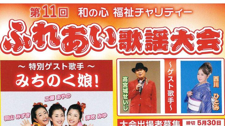 【6月26日】能代市文化会館で「ふれあい歌謡大会」が開催されるみたい!