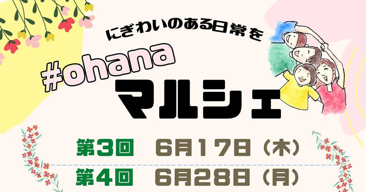 【6月17日・28日】一長堂書店駐車場で「#ohanaマルシェ」が開催されるみたい!