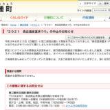 【三種町】「2021 森岳温泉夏まつり」中止のお知らせ