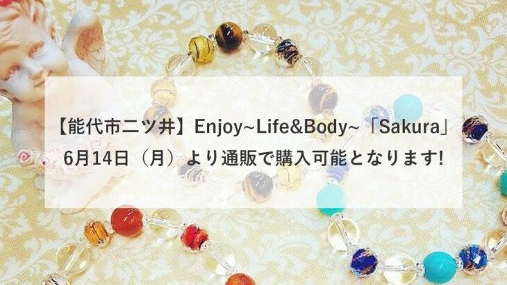 【能代市二ツ井】6月14日より通販で購入可能となります!Enjoy~Life&Body~「Sakura」