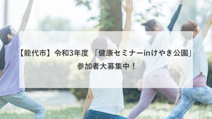 【能代市】令和3年度 「健康セミナーinけやき公園」 参加者大募集中!