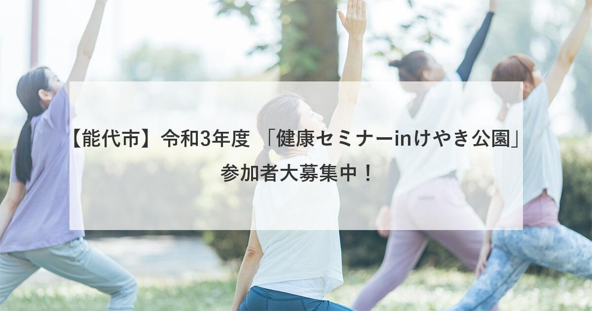【能代市】令和3年度 健康セミナーinけやき公園 参加者大募集中!