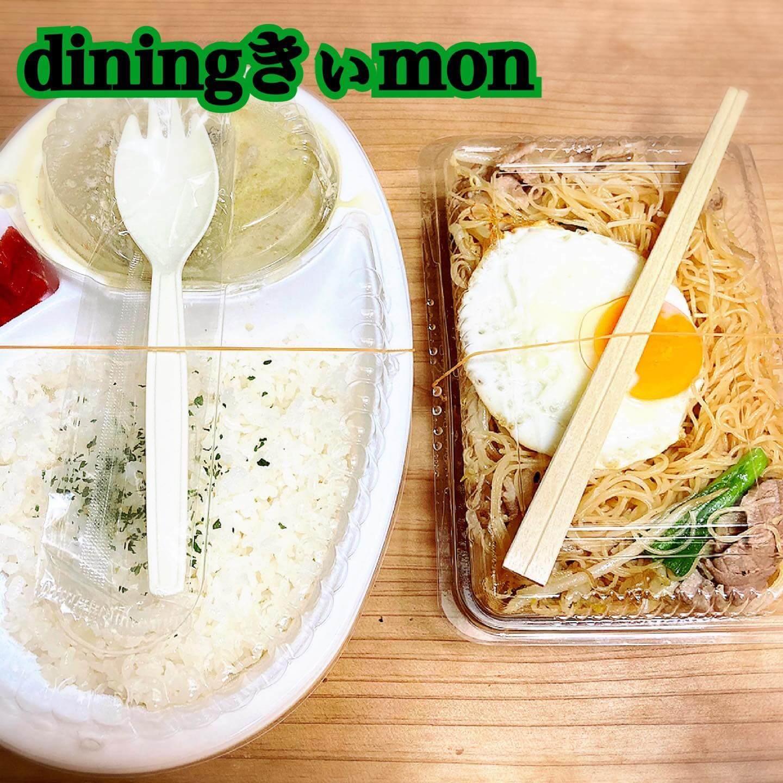 diningきぃmon