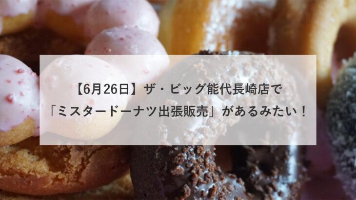 【6月26日】ザ・ビッグ能代長崎店で「ミスタードーナツ出張販売」があるみたい!