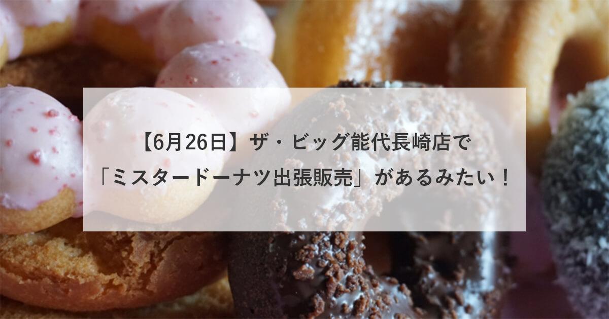 【6月26日】ザ・ビッグ能代長崎店でミスタードーナツの出張販売があるみたい!