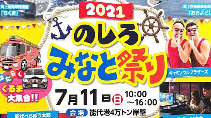 【能代市】7月11日(日)「のしろみなと祭り2021」が開催されるみたい!