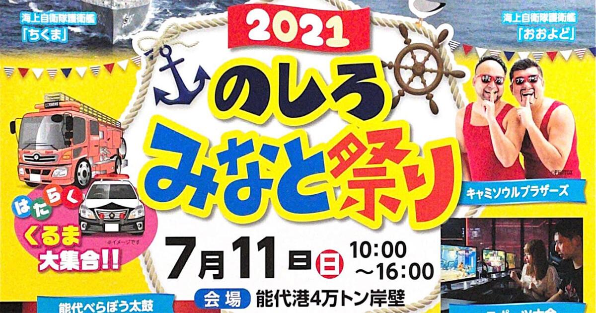 のしろみなと祭り2021