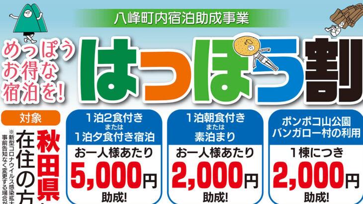 【八峰町】7月1日から「めっぽうお得な宿泊を!はっぽう割」が始まるみたい!最大1泊5,000円助成!